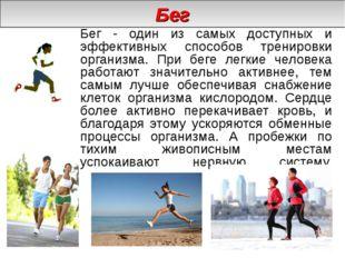 Бег Бег - один из самых доступных и эффективных способов тренировки организм
