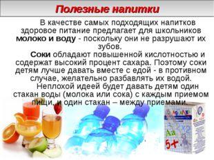 Полезные напитки В качестве самых подходящих напитков здоровое питание пред