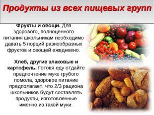Продукты из всех пищевых групп Фрукты и овощи. Для здорового, полноценного п