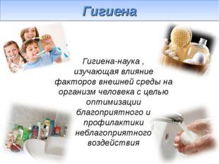Гигиена Гигиена-наука , изучающая влияние факторов внешней среды на организм