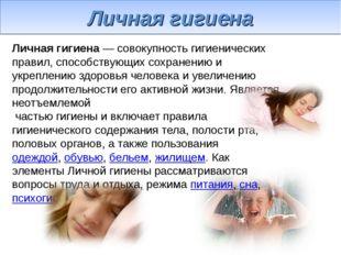 Личная гигиена Личная гигиена— совокупность гигиенических правил, способств
