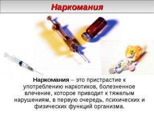 Наркомания – это пристрастие к употреблению наркотиков, болезненное влечение