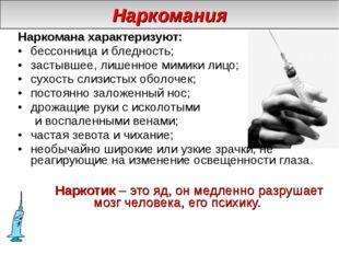 Наркомана характеризуют: бессонница и бледность; застывшее, лишенное мимики л