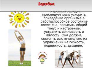 Утренняя зарядка преследует цель ускорить приведение организма в работоспосо