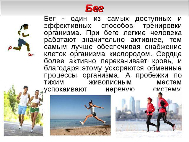 Бег Бег - один из самых доступных и эффективных способов тренировки организм...