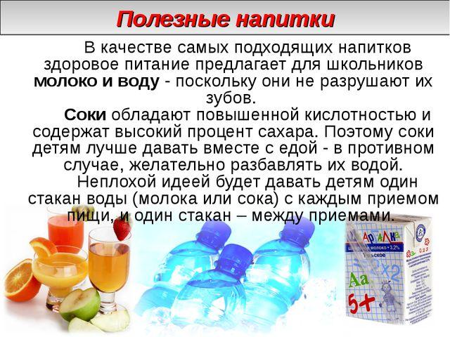Полезные напитки В качестве самых подходящих напитков здоровое питание пред...