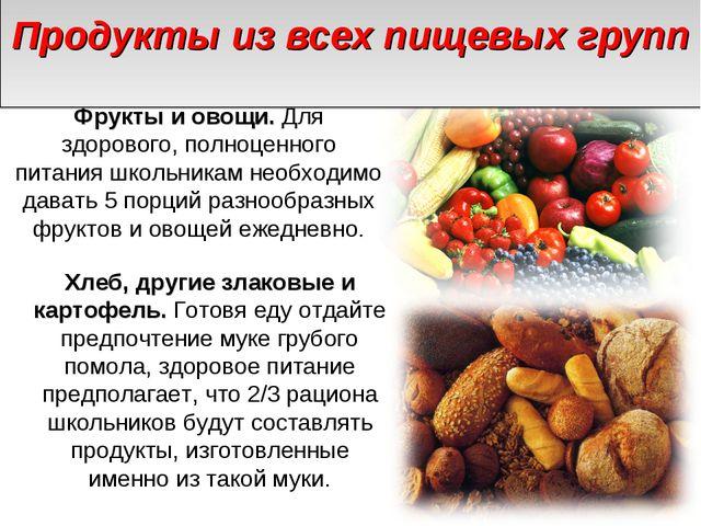 Продукты из всех пищевых групп Фрукты и овощи. Для здорового, полноценного п...