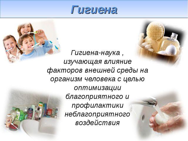 Гигиена Гигиена-наука , изучающая влияние факторов внешней среды на организм...