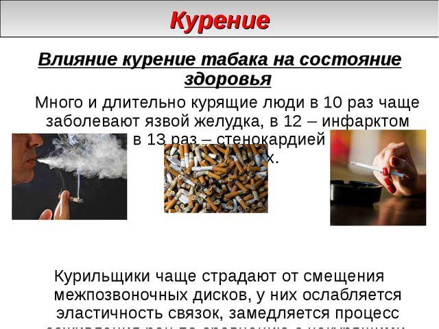 Влияние курение табака на состояние здоровья Много и длительно курящие люди...