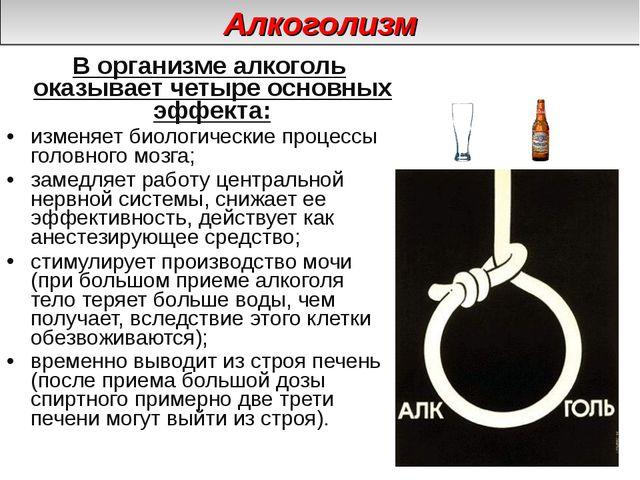 В организме алкоголь оказывает четыре основных эффекта: изменяет биологическ...