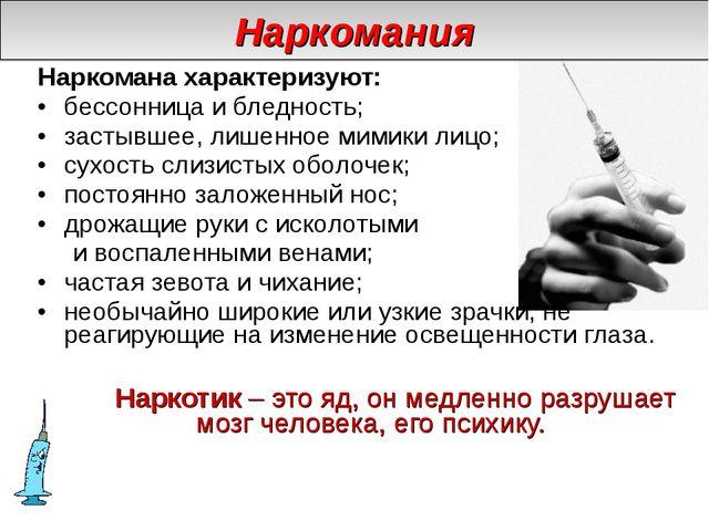 Наркомана характеризуют: бессонница и бледность; застывшее, лишенное мимики л...