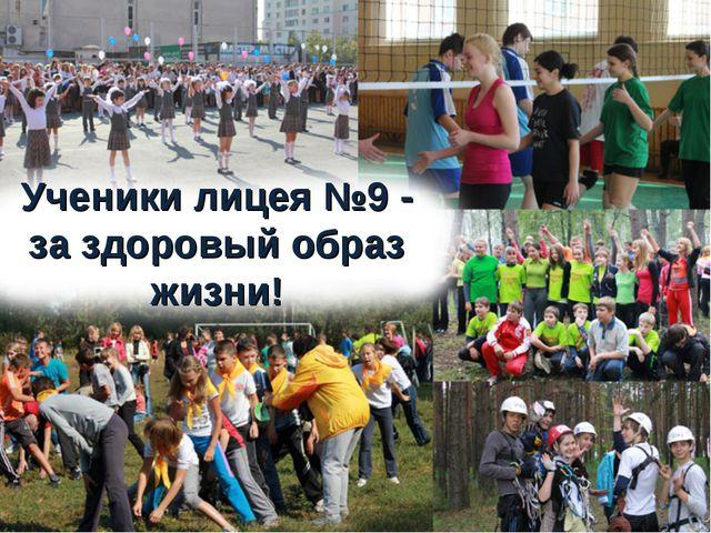 Ученики лицея №9 - за здоровый образ жизни!