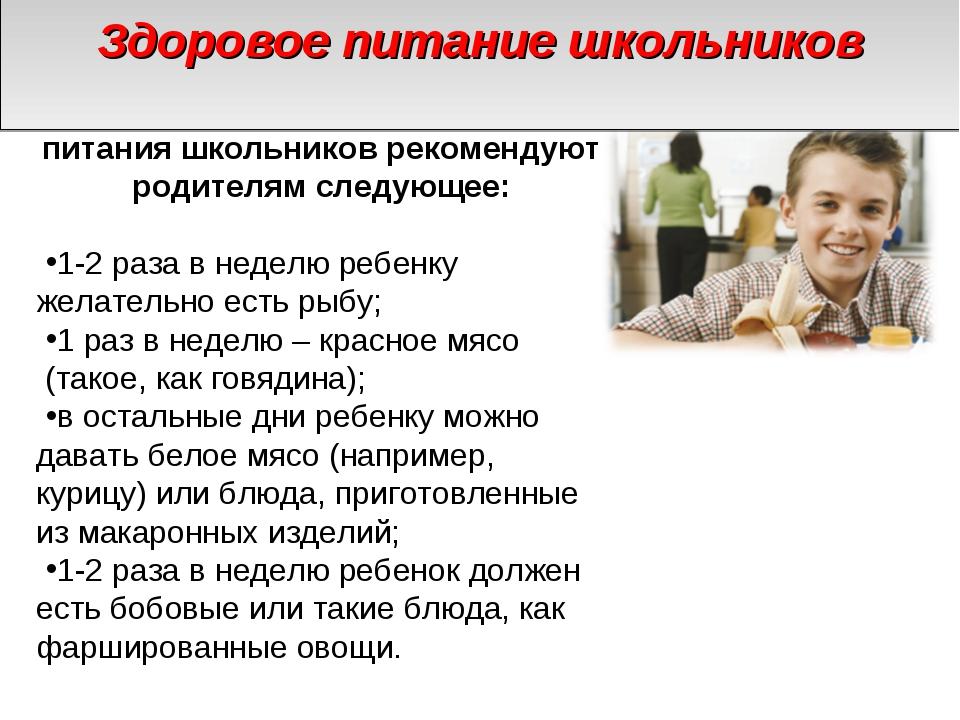 Основные правила здорового питания школьников рекомендуют родителям следующее...