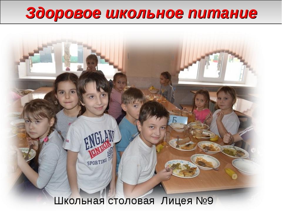Здоровое школьное питание Школьная столовая Лицея №9