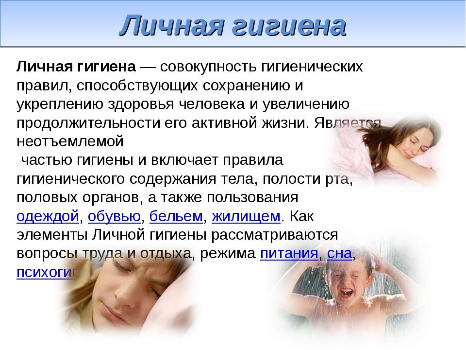 Личная гигиена Личная гигиена— совокупность гигиенических правил, способств...