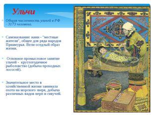 Ульчи Общая численность ульчей в РФ - 3173 человека.  Самоназвание: нани -