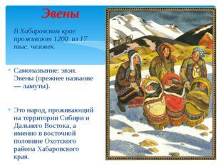 Эвены В Хабаровском крае проживают 1200  из 17 тыс. человек.  Самоназвание: