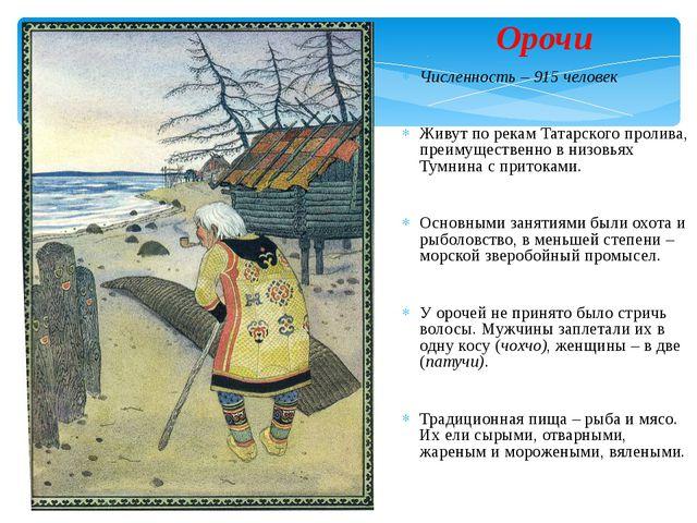 Орочи Численность – 915 человек Живут по рекам Татарского пролива, преимуще...