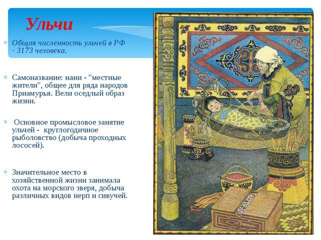 Ульчи Общая численность ульчей в РФ - 3173 человека.  Самоназвание: нани -...