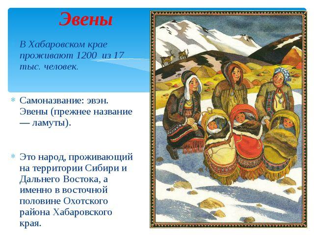 Эвены В Хабаровском крае проживают 1200  из 17 тыс. человек.  Самоназвание:...