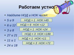 Работаем устно. Найдите НОД и НОК чисел: 5 и 9 6 и 12 3 и 8 27 и 21 11 и 1 24