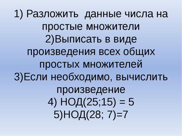 1) Разложить данные числа на простые множители 2)Выписать в виде произведения...