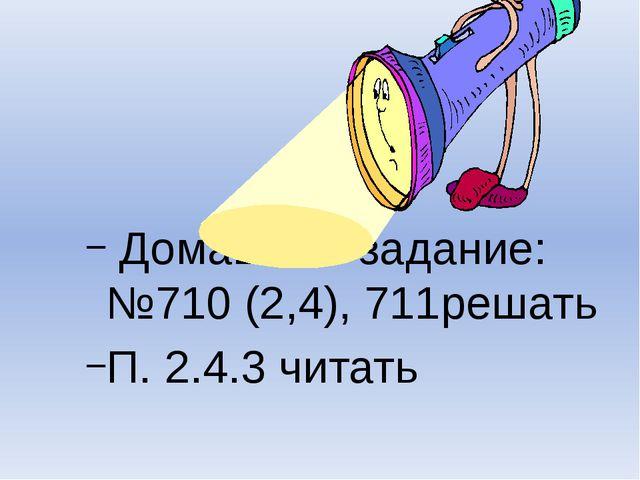 Домашнее задание: №710 (2,4), 711решать П. 2.4.3 читать