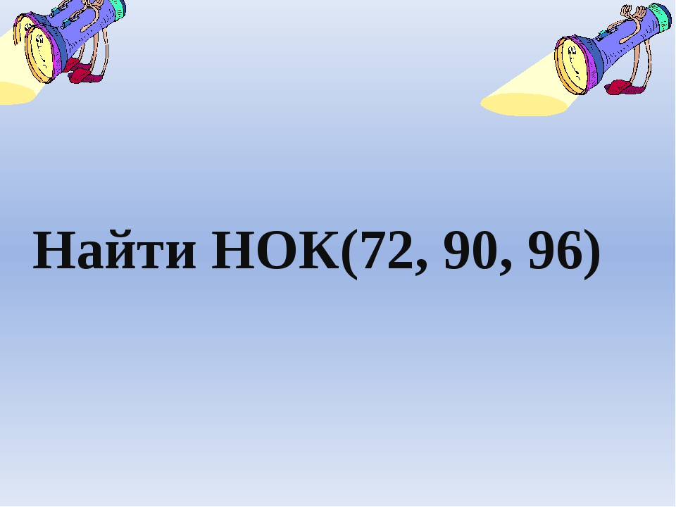 Найти НОК(72, 90, 96)