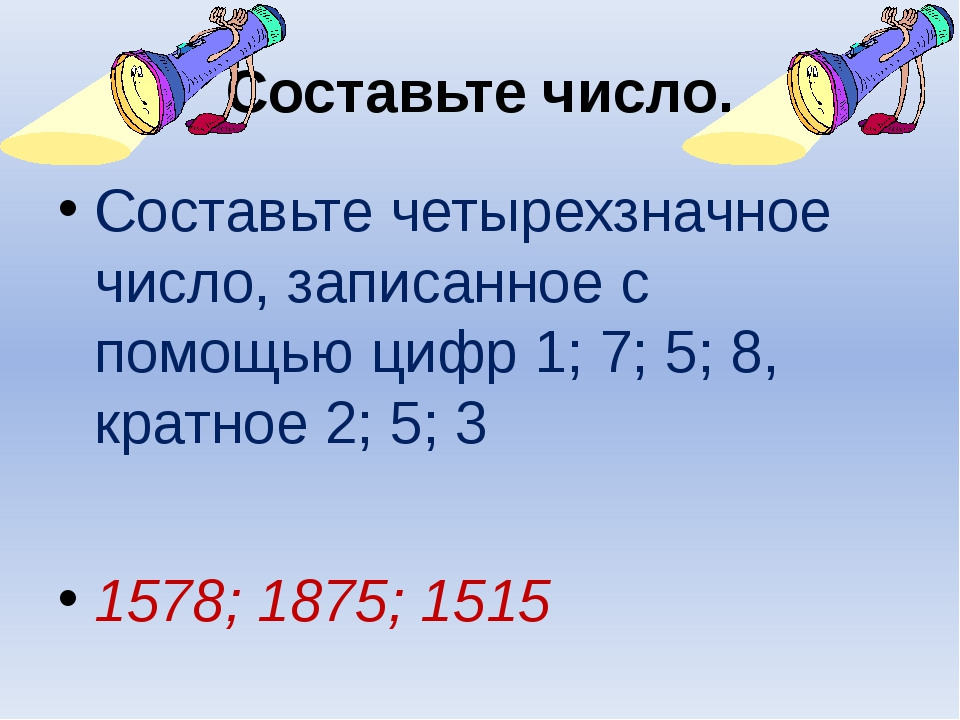 Составьте число. Составьте четырехзначное число, записанное с помощью цифр 1;...