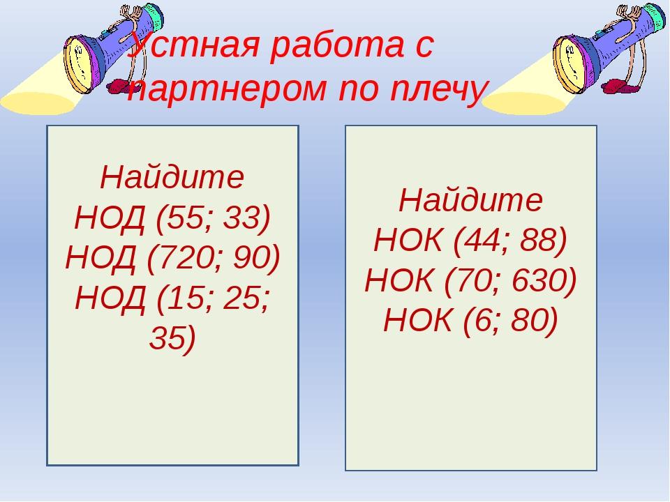 Устная работа с партнером по плечу Найдите НОД (55; 33) НОД (720; 90) НОД (1...
