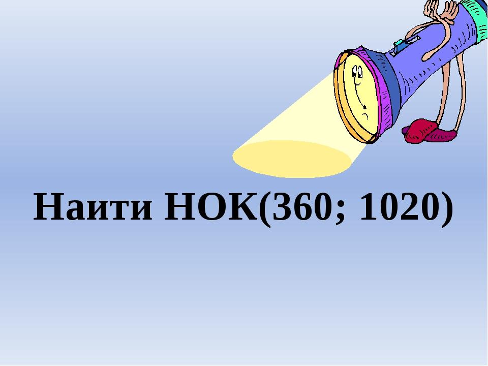 Наити НОК(360; 1020)