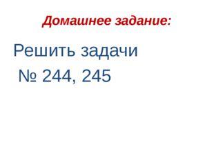 Домашнее задание: Решить задачи № 244, 245