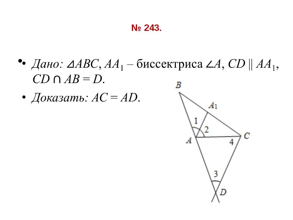 № 243.