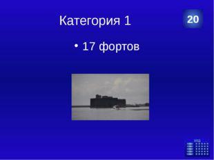 Категория 2 Что хранили на Якорной площади до Октябрьской революции? 50 Катег