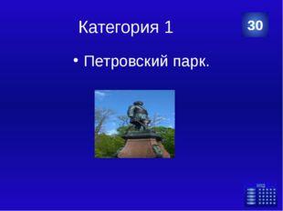 Категория 3 Как называлась до Октябрьской революции улица, на которой стоит Ц