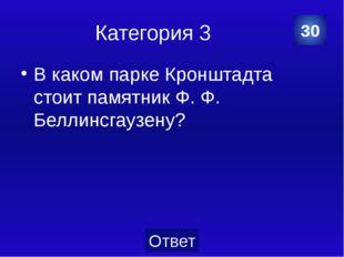 Категория 3 Галина Вишневская 50 Категория Ваш ответ