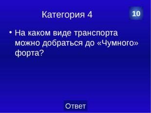Категория 5 У отца А. Маринеско была фамилия… 20 Категория Ваш вопрос Ответ