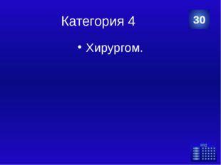 КРОНШТАДТ Кронштадт- город морской славы. Категория Автор шаблона Салиш С.С.,