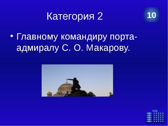 Категория 4 Кроншлот-это… 40 Категория Ваш вопрос Ответ