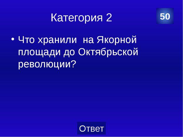 Категория 2 Якоря 50 Категория Ваш ответ