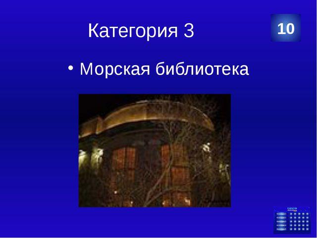 Категория 3 В Советском парке. 30 Категория Ваш ответ