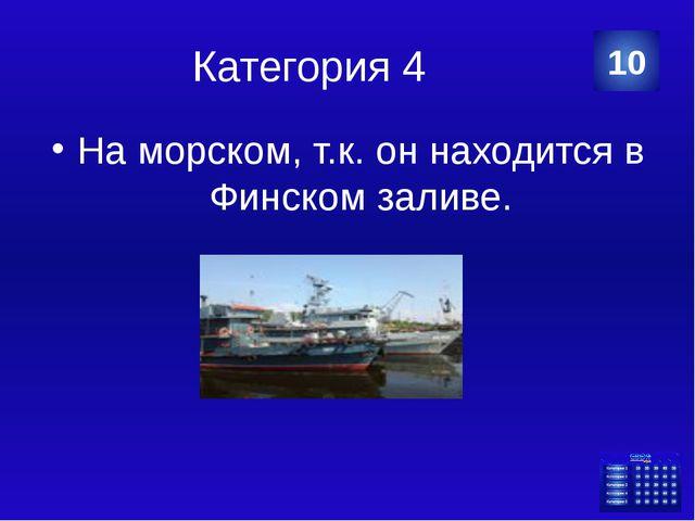 Категория 5 Маринеску 20 Категория Ваш ответ