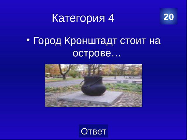 Категория 5 Катернику- Жильцову. 30 Категория Ваш ответ
