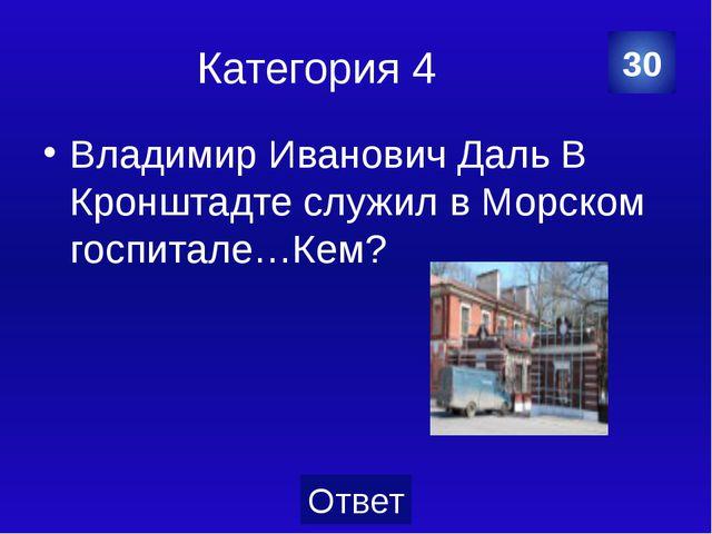 Категория 5 Ф. Беллинсгаузен 50 Категория Ваш ответ