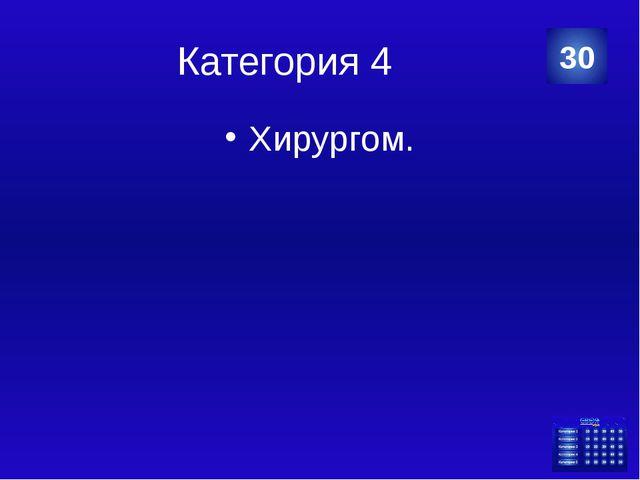КРОНШТАДТ Кронштадт- город морской славы. Категория Автор шаблона Салиш С.С.,...