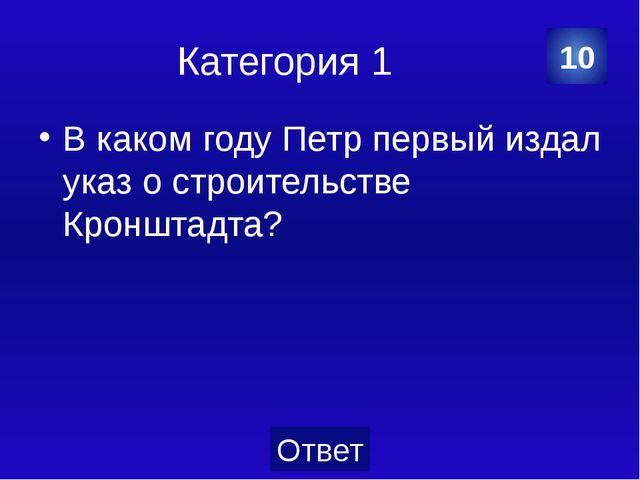 Категория 2 На якорной площади стоит храм… 20 Категория Ваш вопрос Ответ