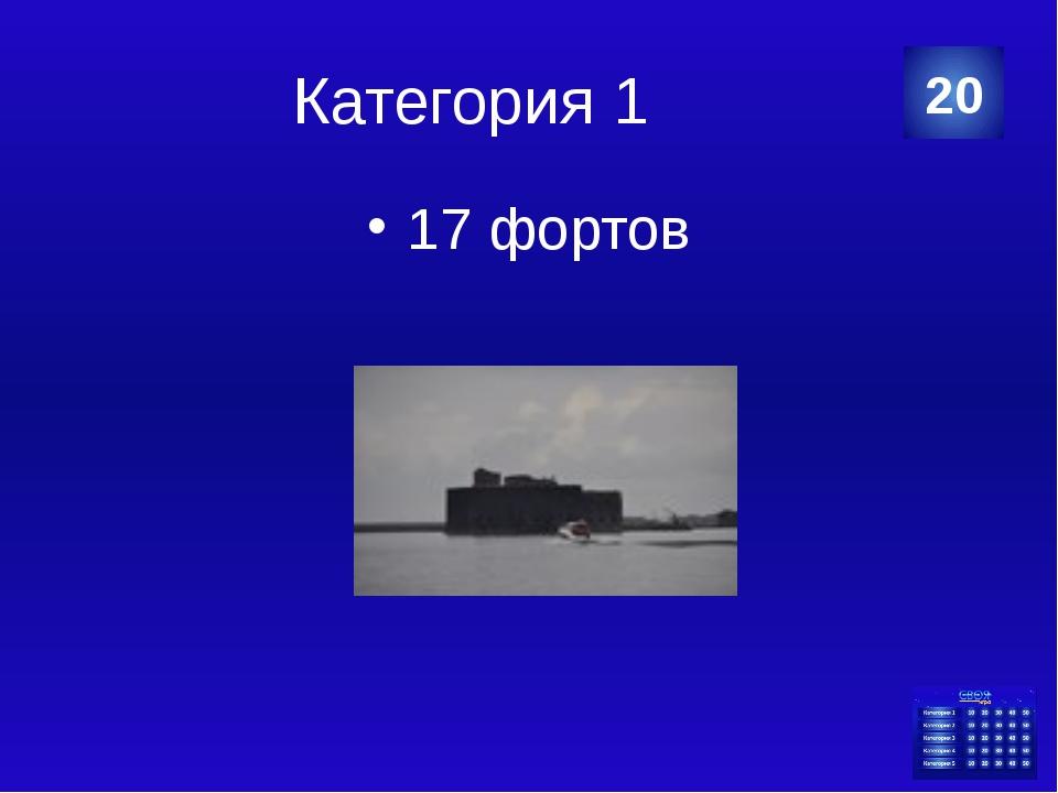 Категория 2 Что хранили на Якорной площади до Октябрьской революции? 50 Катег...