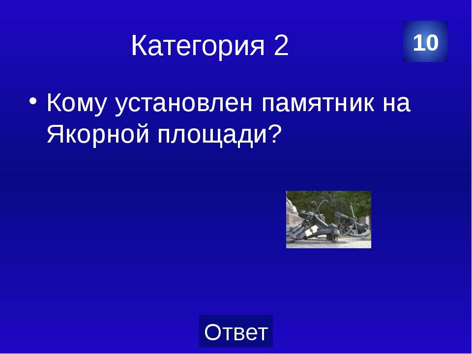 Категория 4 Владимир Иванович Даль В Кронштадте служил в Морском госпитале…Ке...