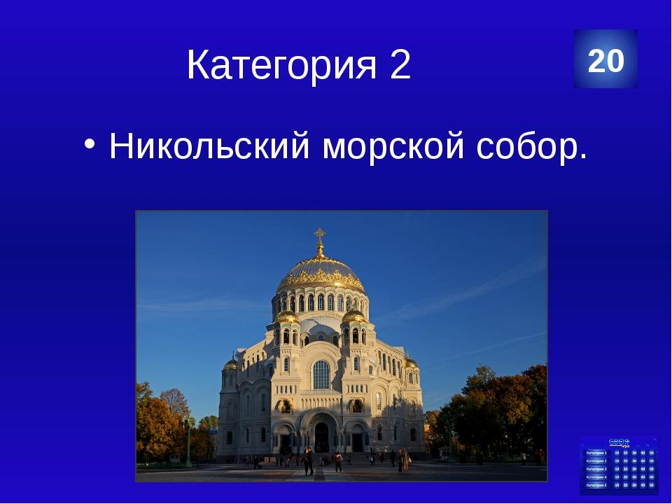 Категория 5 Какой подводник- герой Советского Союза жил и служил в Кронштадте...