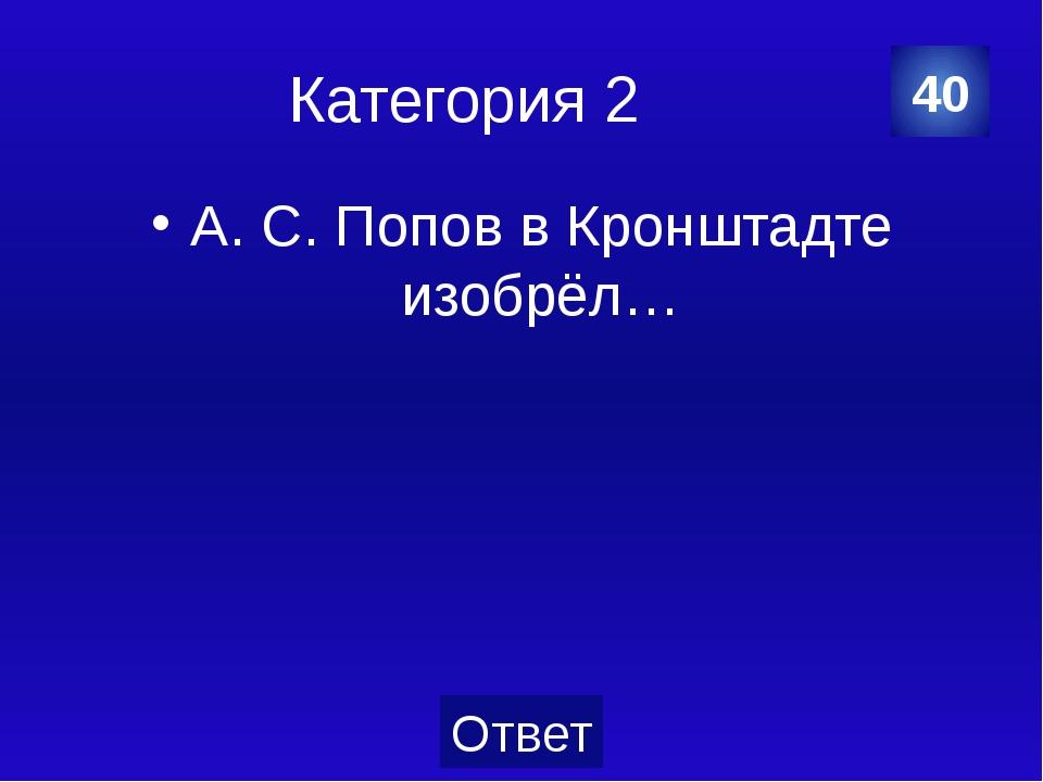 Категория 5 Первооткрыватель Антарктиды- житель Кронштадта. 50 Категория Ваш...